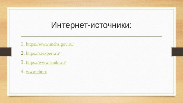 Интернет-источники:  https :// www . mchs . gov . ru / https://raexpert.ru/ https://www.banki.ru/ www.cbr.ru