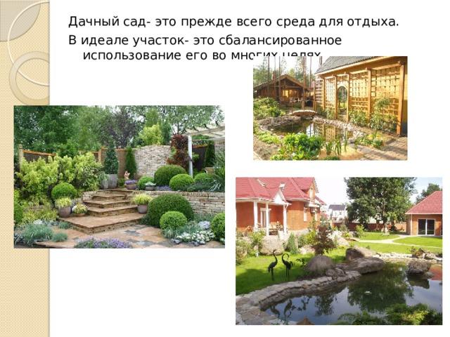 Дачный сад- это прежде всего среда для отдыха. В идеале участок- это сбалансированное использование его во многих целях.
