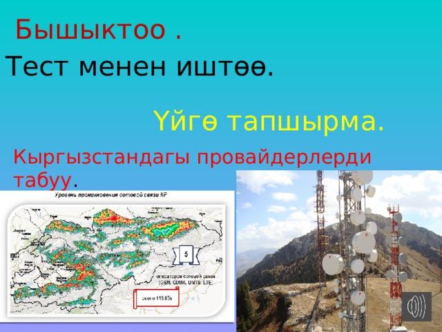 Бышыктоо . Тест менен иштөө. Үйгө тапшырма. Кыргызстандагы провайдерлерди табуу .