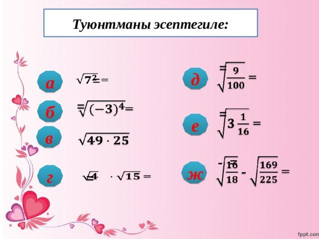 Туюнтманы эсептегиле:   = д   = а =  б  =  е в     - = ж г   =
