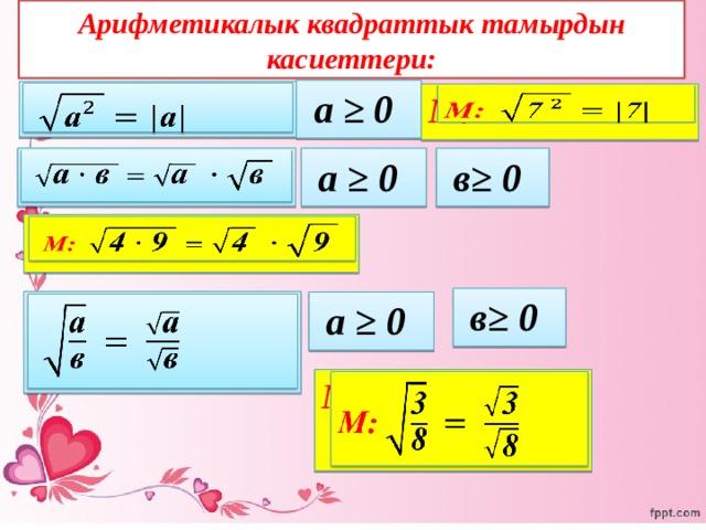 Арифметикалык квадраттык тамырдын касиеттери:  а ≥ 0    М:    а ≥ 0  в≥ 0   М:   в≥ 0      а ≥ 0 М: