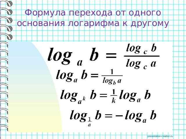 Формула перехода от одного основания логарифма к другому