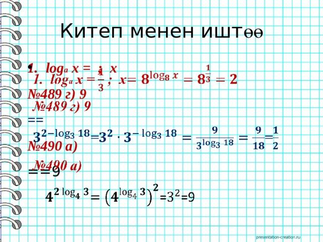 Китеп менен ишт өө log a x = ; x  № 489 г) 9 == № 490 а) ==9