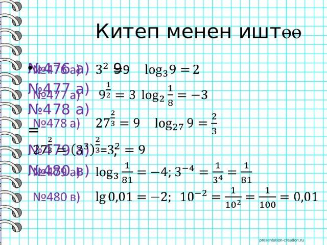 Китеп менен ишт өө № 476 а) 9  № 477 а)  № 478 а)  = № 479 а) ; № 480 в)