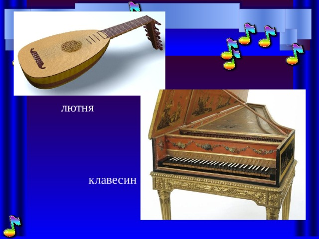 Влютня  лютня  клавесин