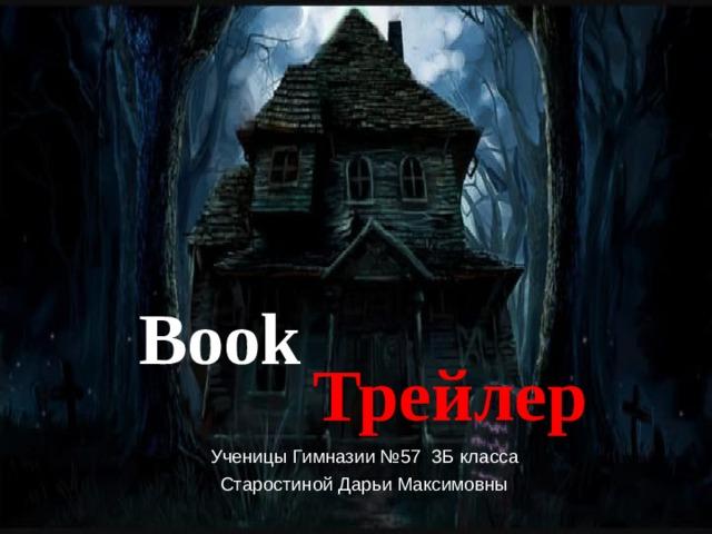 Book Трейлер   Ученицы Гимназии №57 3Б класса Старостиной Дарьи Максимовны