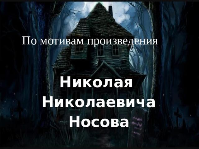 По мотивам произведения Николая Николаевича Носова