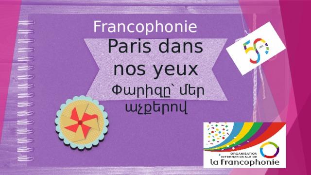 Francophonie Paris dans nos yeux   Փարիզը՝ մեր աչքերով