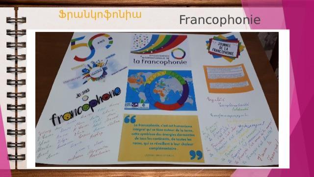 Ֆրանկոֆոնիա Francophonie