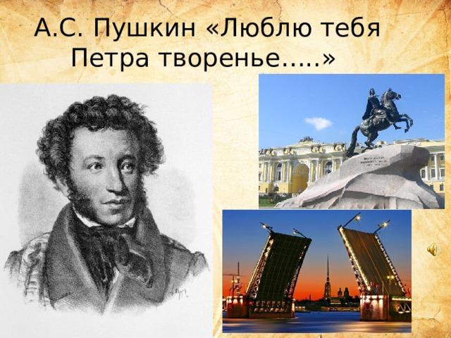 А.С. Пушкин «Люблю тебя Петра творенье…..»