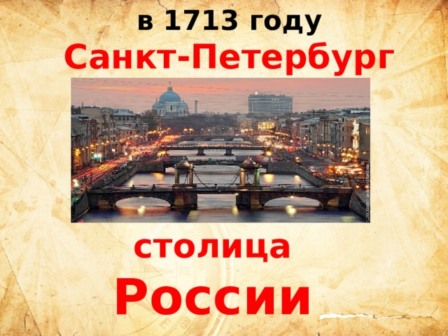 в 1713 году Санкт-Петербург столица России