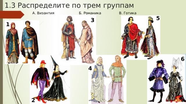 1.3 Распределите по трем группам А. Византия Б. Романика В. Готика 5 3 1 6 4 2