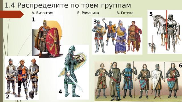 1.4 Распределите по трем группам А. Византия Б. Романика В. Готика 5 1 3 6 4 2