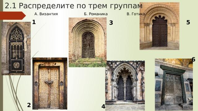 2.1 Распределите по трем группам А. Византия Б. Романика В. Готика 1 5 3 6 2 4