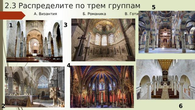 2.3 Распределите по трем группам 5 А. Византия Б. Романика В. Готика 3 1 4 2 6