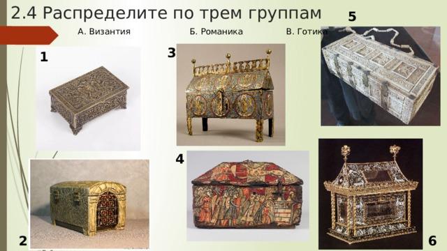 2.4 Распределите по трем группам 5 А. Византия Б. Романика В. Готика 3 1 4 2 6