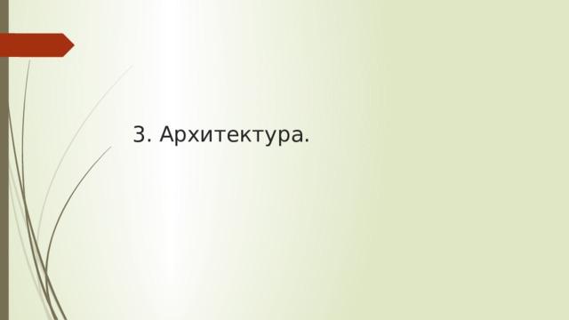 3. Архитектура.