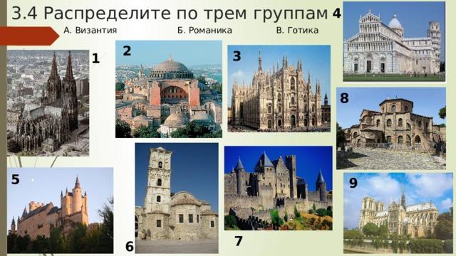 3.4 Распределите по трем группам 4 А. Византия Б. Романика В. Готика 2 3 1 8 5 9 7 6