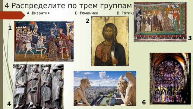 4 Распределите по трем группам А. Византия Б. Романика В. Готика 2 1 3 5 6 4