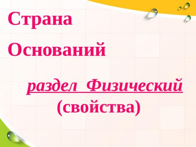 Страна Оснований  раздел Физический (свойства)