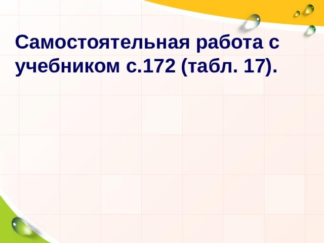 Самостоятельная работа с учебником с.172 (табл. 17).