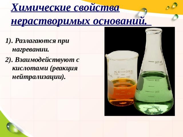 Химические свойства нерастворимых оснований.  1). Разлагаются при нагревании. 2). Взаимодействуют с кислотами (реакция нейтрализации).
