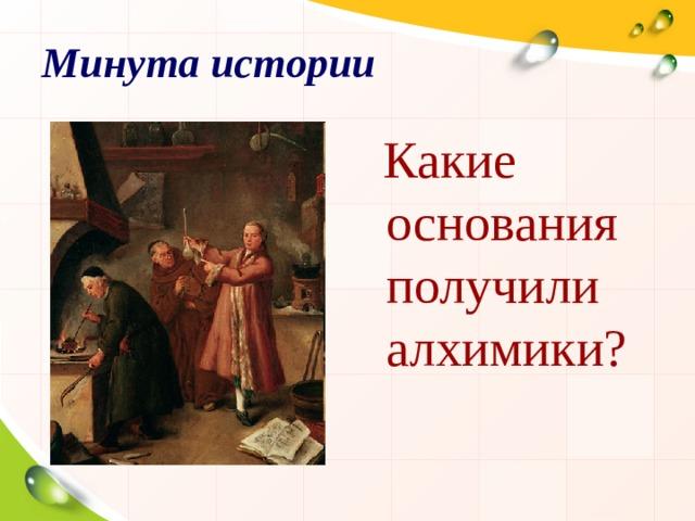 Минута истории  Какие основания получили алхимики?