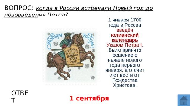 ВОПРОС: когда в России встречали Новый год до нововведения Петра? МЕСТО ДЛЯ ВСТАВКИ ИЗОБРАЖЕНИЯ ОТВЕТ 1 сентября