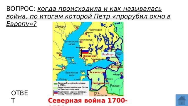 ВОПРОС: когда происходила и как называлась война, по итогам которой Петр «прорубил окно в Европу»? МЕСТО ДЛЯ ВСТАВКИ ИЗОБРАЖЕНИЯ ОТВЕТ Северная война 1700-1721гг.