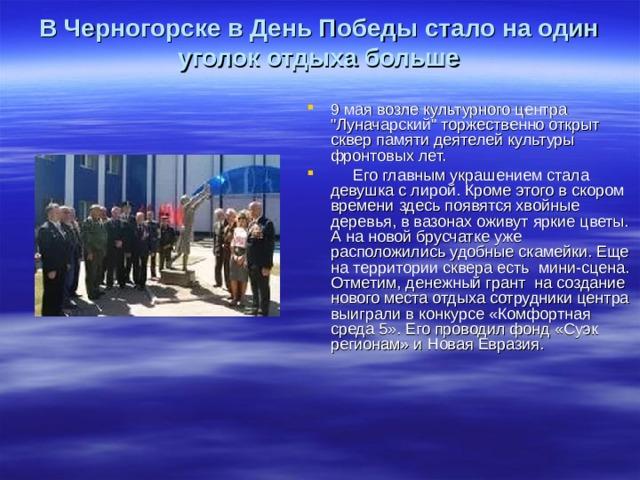 В Черногорске в День Победы стало на один уголок отдыха больше   9 мая возле культурного центра
