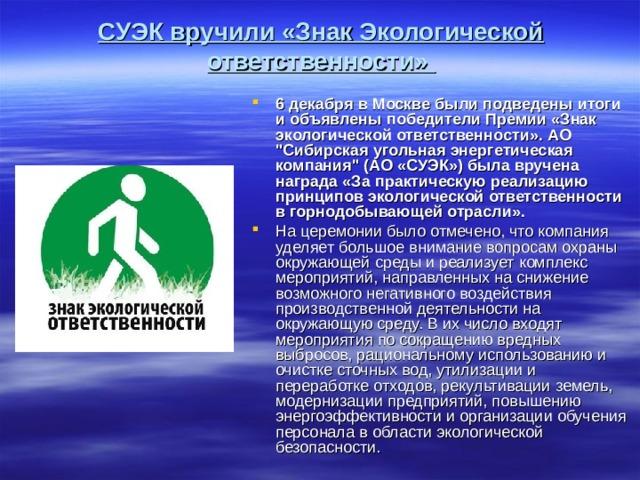 СУЭК вручили «Знак Экологической ответственности»   6 декабря в Москве были подведены итоги и объявлены победители Премии «Знак экологической ответственности». АО