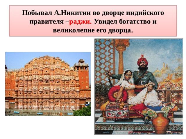 Побывал А.Никитин во дворце индийского правителя – раджи. Увидел богатство и великолепие его дворца.