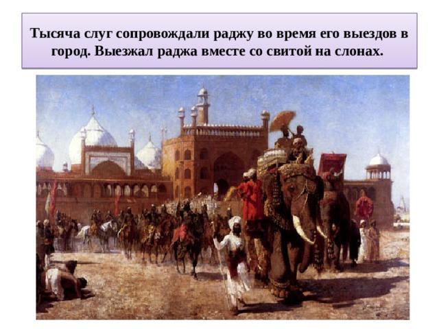Тысяча слуг сопровождали раджу во время его выездов в город. Выезжал раджа вместе со свитой на слонах.