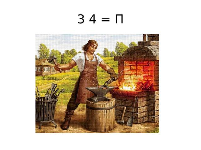 3 4 = П