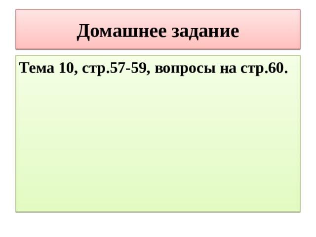 Домашнее задание Тема 10, стр.57-59, вопросы на стр.60.