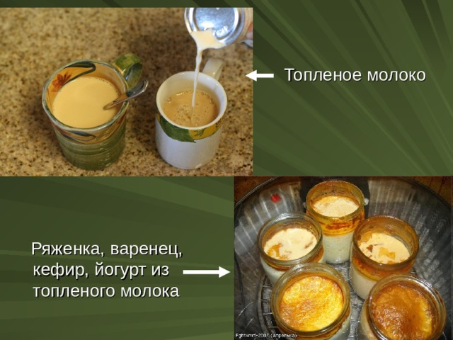 Топленое молоко  Ряженка, варенец, кефир, йогурт из топленого молока