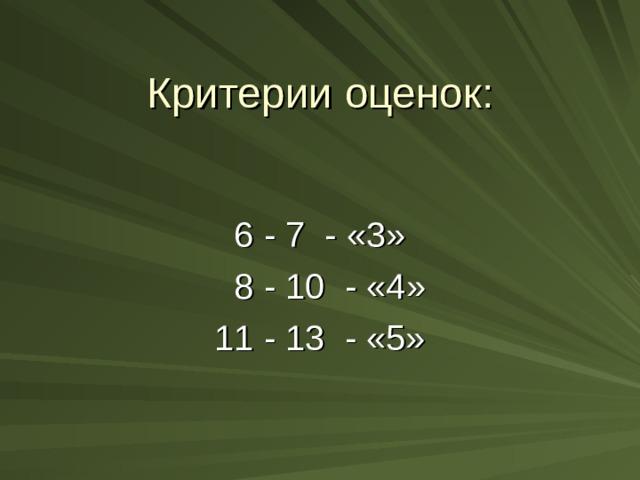 Критерии оценок: 6 - 7 - «3»  8 - 10 - «4» 11 - 13 - «5»