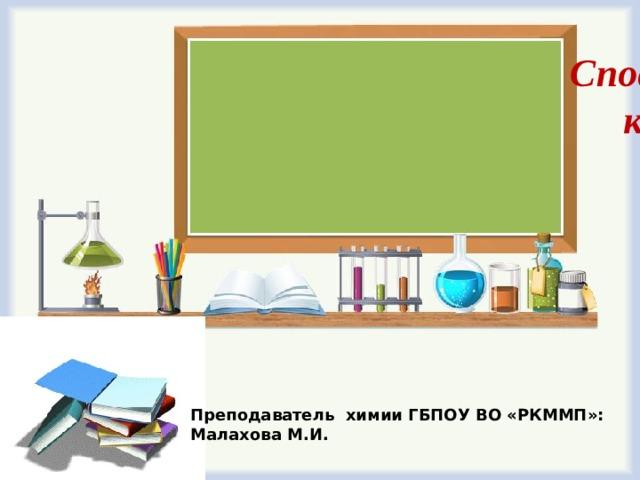 Способы выражения концентрации растворов  Преподаватель химии ГБПОУ ВО «РКММП»: Малахова М.И.