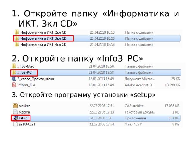 1. Откройте папку «Информатика и ИКТ. 3кл CD» 2. Откройте папку «Info3_PC» 3. Откройте программу установки «setup»