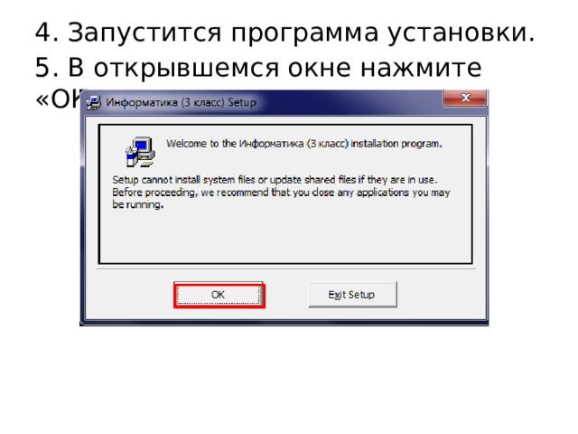4. Запустится программа установки. 5. В открывшемся окне нажмите «ОК».
