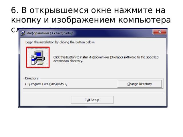 6. В открывшемся окне нажмите на кнопку и изображением компьютера слева вверху.