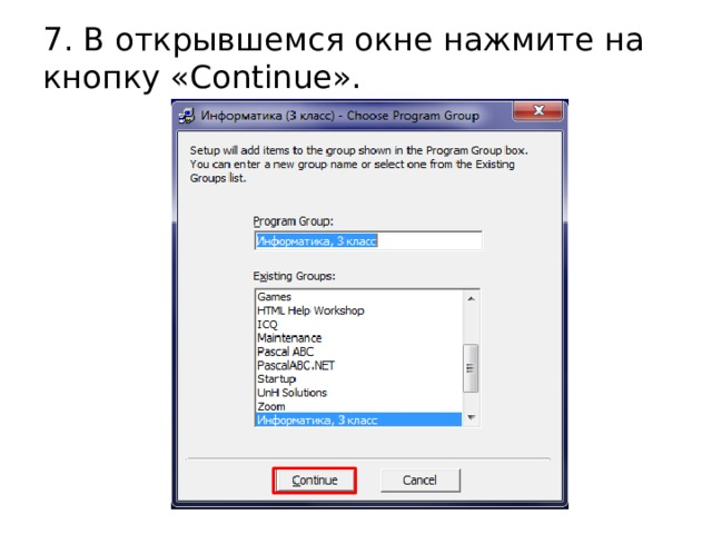 7. В открывшемся окне нажмите на кнопку «Continue».