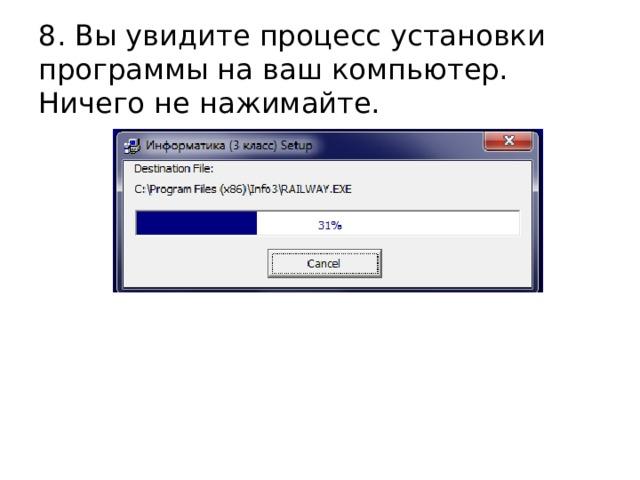 8. Вы увидите процесс установки программы на ваш компьютер. Ничего не нажимайте.