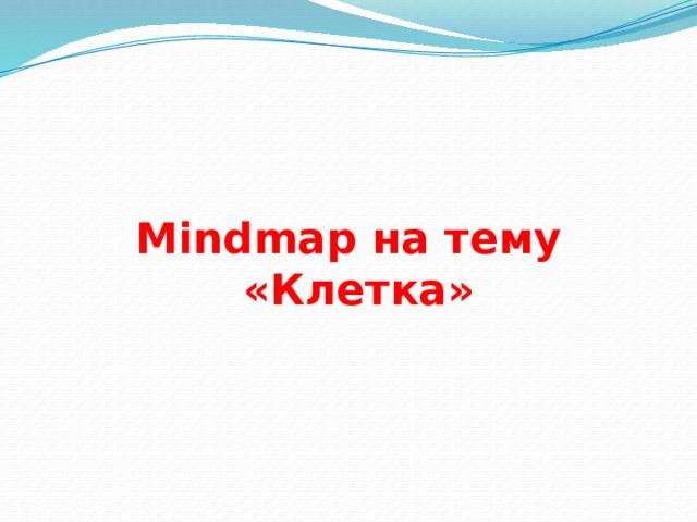 Mindmap на тему «Клетка»