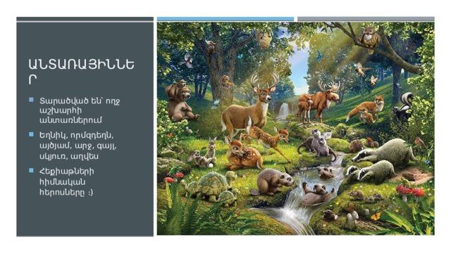 Անտառայիններ Տարածված են՝ ողջ աշխարհի անտառներում Եղնիկ, որմզդեղն, այծյամ, արջ, գայլ, սկյուռ, աղվես Հեքիաթների հիմնական հերոսները ։)