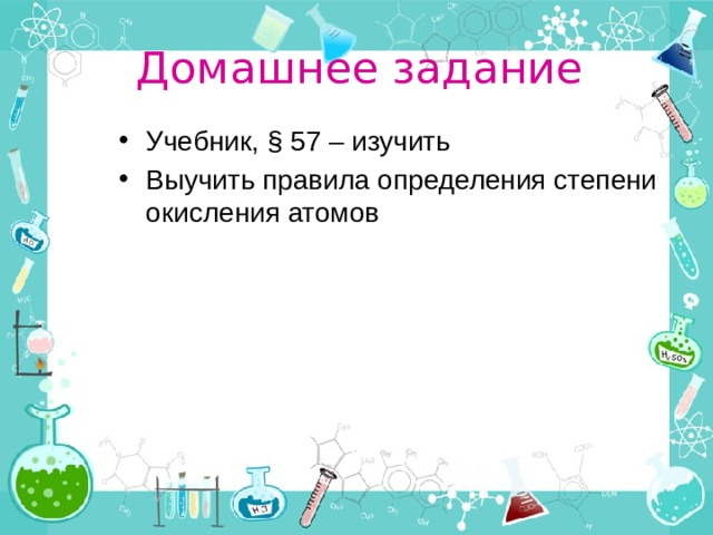 Домашнее задание Учебник, § 57 – изучить Выучить правила определения степени окисления атомов