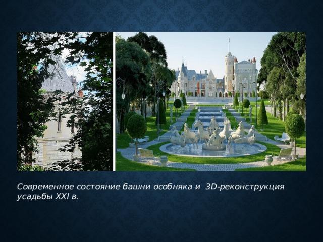 Современное состояние башни особняка и 3D -реконструкция усадьбы XXI в.