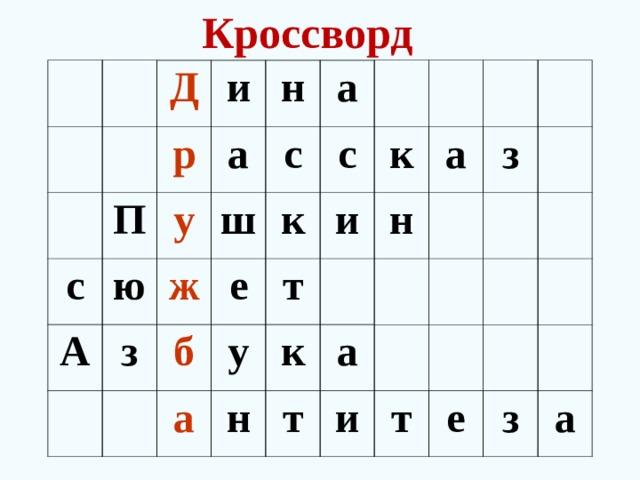 Кроссворд Д П р и с н А у ю а ж с а з ш с к е б и а т к у н к н а а т з и т е з а