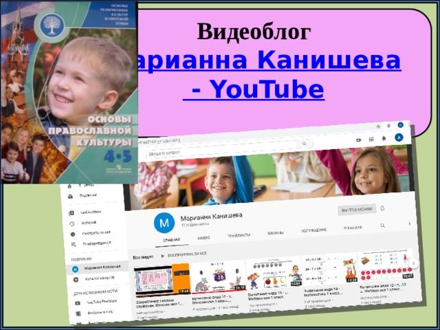 Видеоблог Марианна Канишева  - YouTube