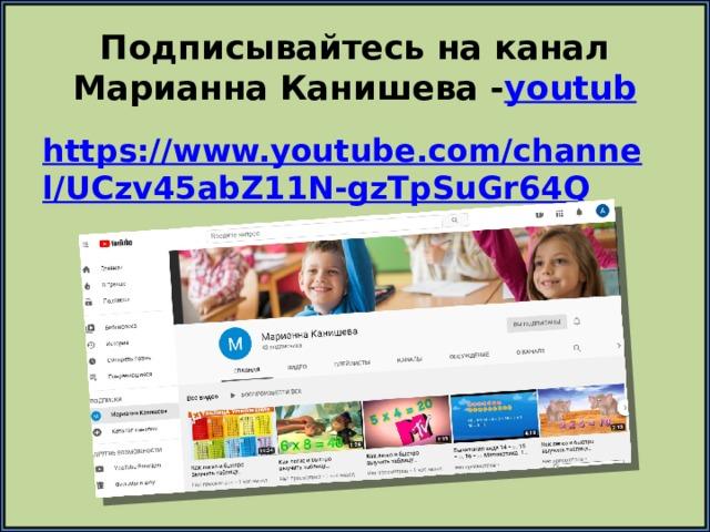 Подписывайтесь на канал  Марианна Канишева - youtub https://www.youtube.com/channel/UCzv45abZ11N-gzTpSuGr64Q